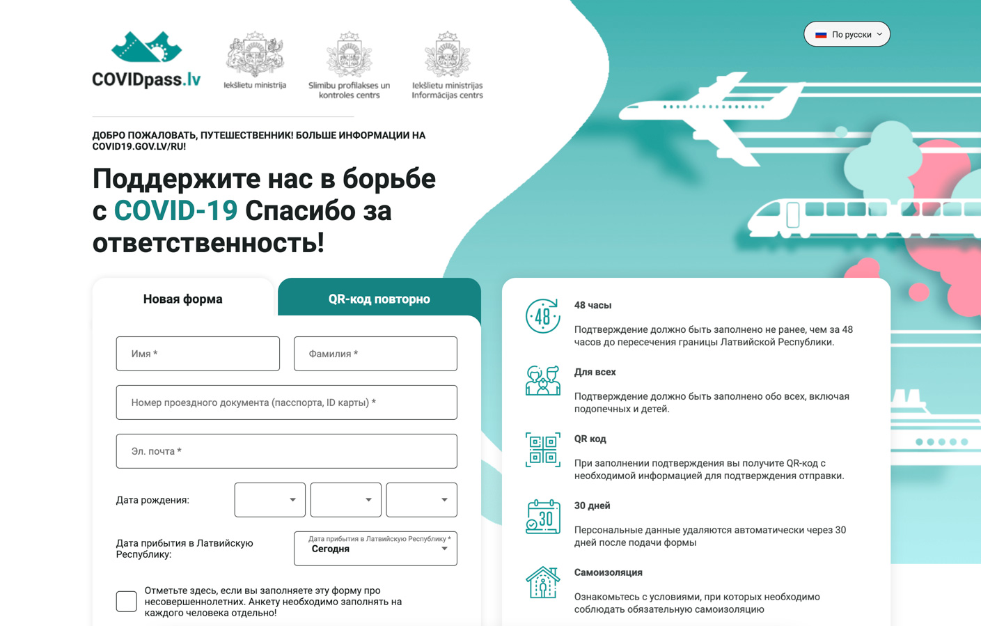 CovidPass.lv — нужен ли QR-код для въезда в Латвию?