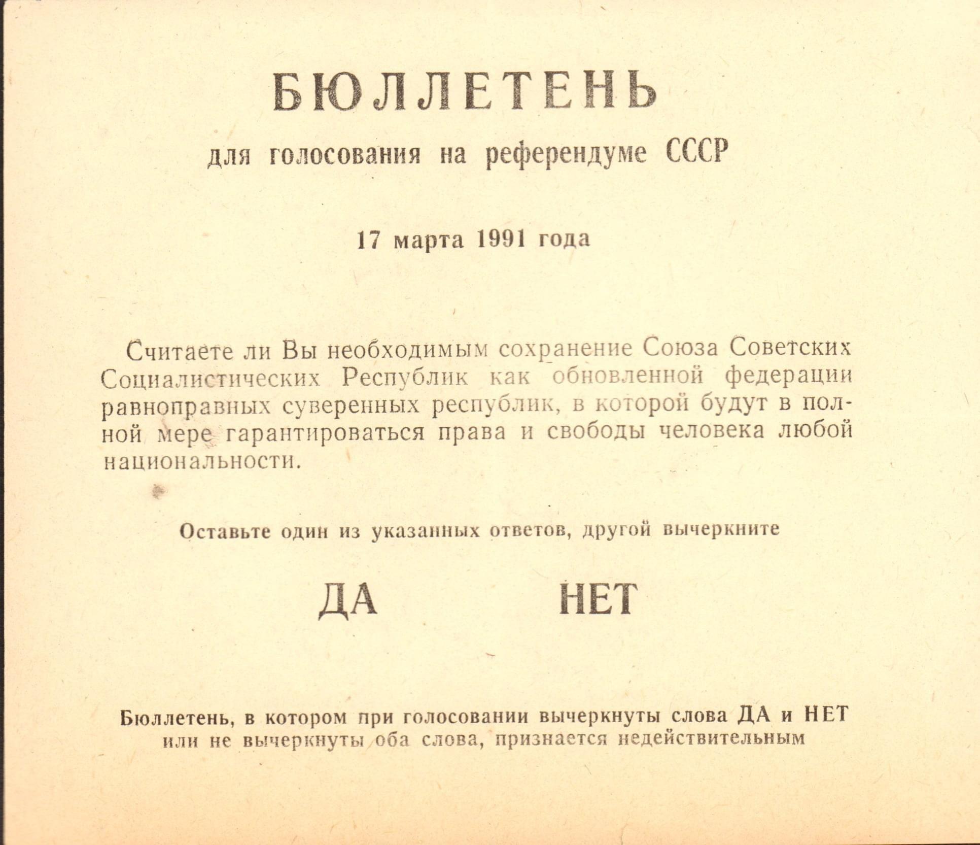 Бюллетень для голосования на референдуме СССР