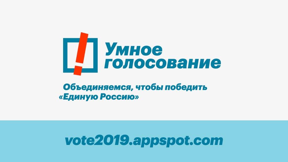 Умное голосование = глупое голосование